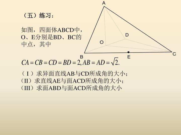 (五)练习