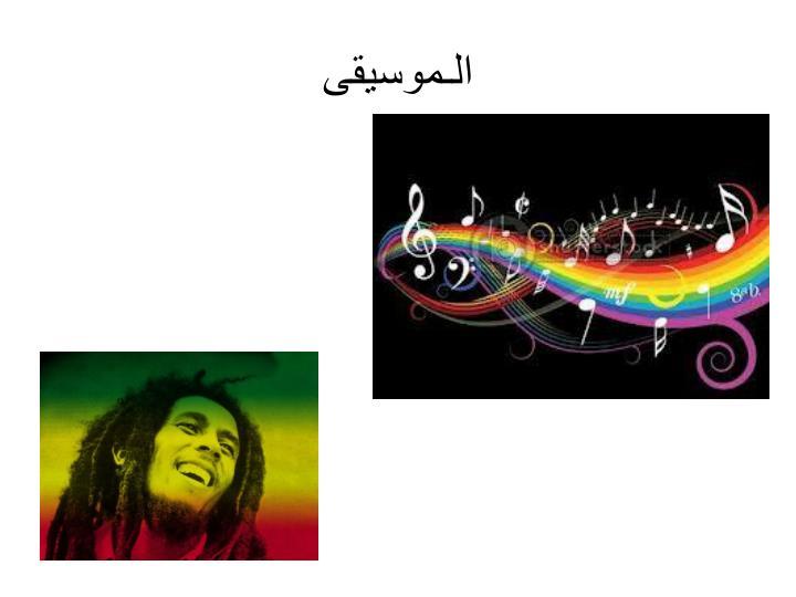 الـموسيقى
