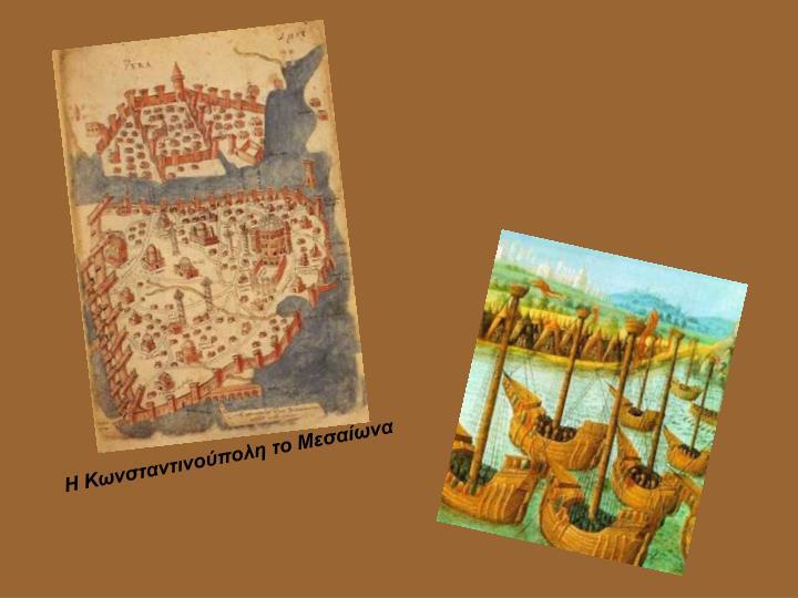Η Κωνσταντινούπολη το Μεσαίωνα
