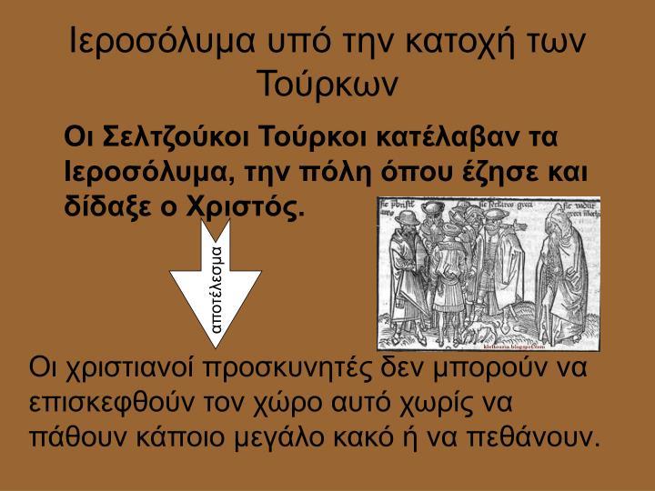 Ιεροσόλυμα υπό την κατοχή των Τούρκων