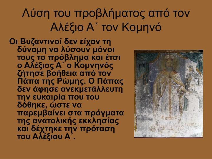 Λύση του προβλήματος από τον Αλέξιο Α΄ τον Κομηνό