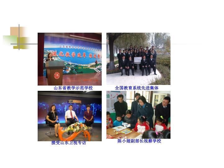 山东省教学示范学校