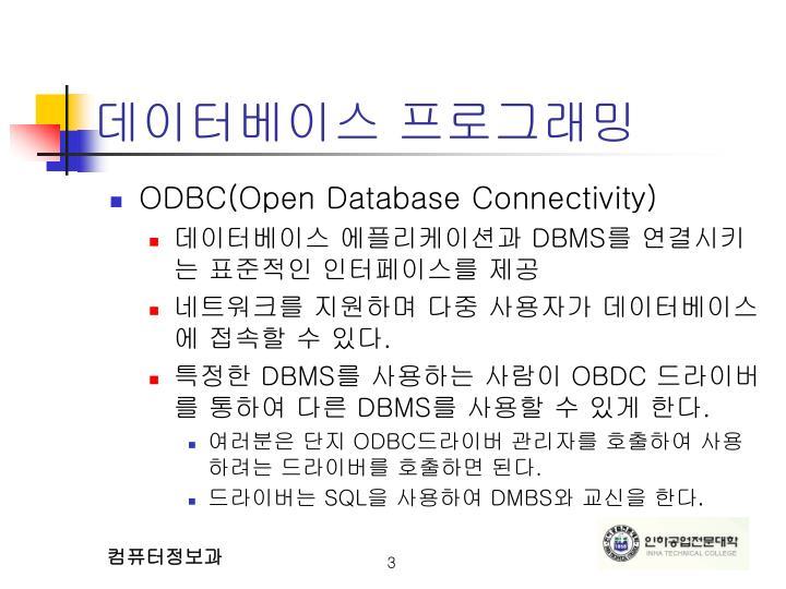 데이터베이스 프로그래밍