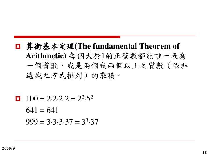 算術基本定理