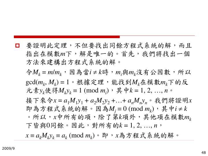要證明此定理,不但要找出同餘方程式系統的解,而且指出在模數