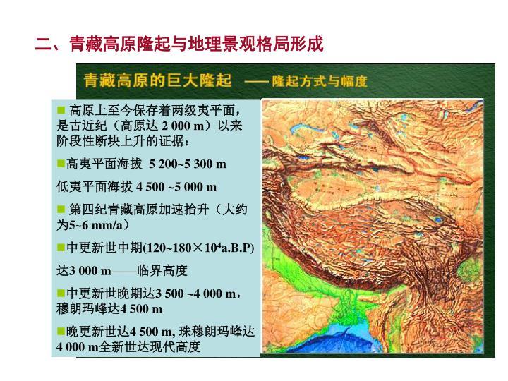 二、青藏高原隆起与地理景观格局形成