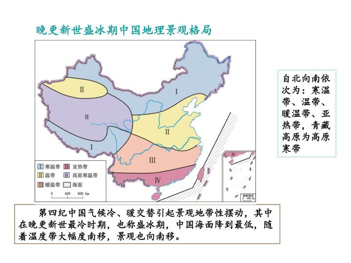 晚更新世盛冰期中国地理景观格局