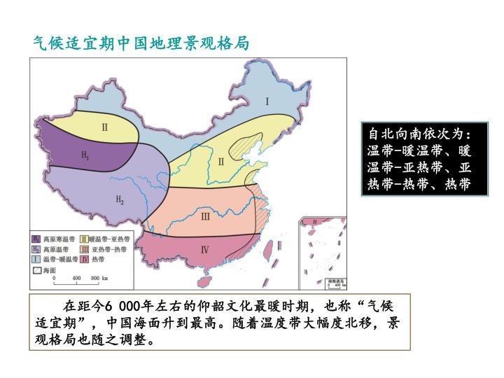 气候适宜期中国地理景观格局