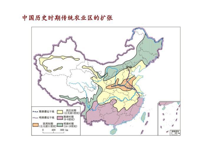 中国历史时期传统农业区的扩张