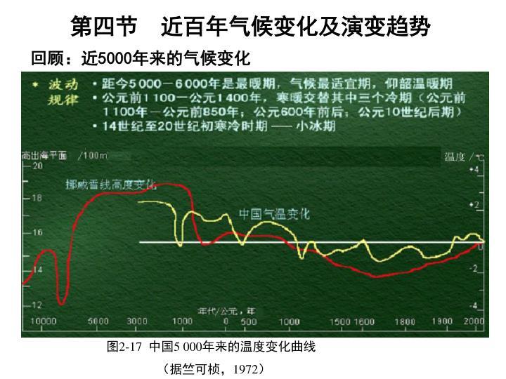 第四节  近百年气候变化及演变趋势