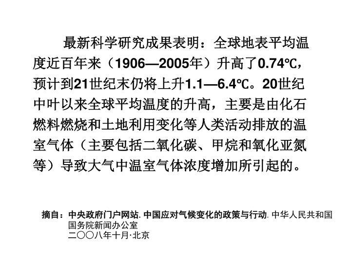 最新科学研究成果表明:全球地表平均温度近百年来(