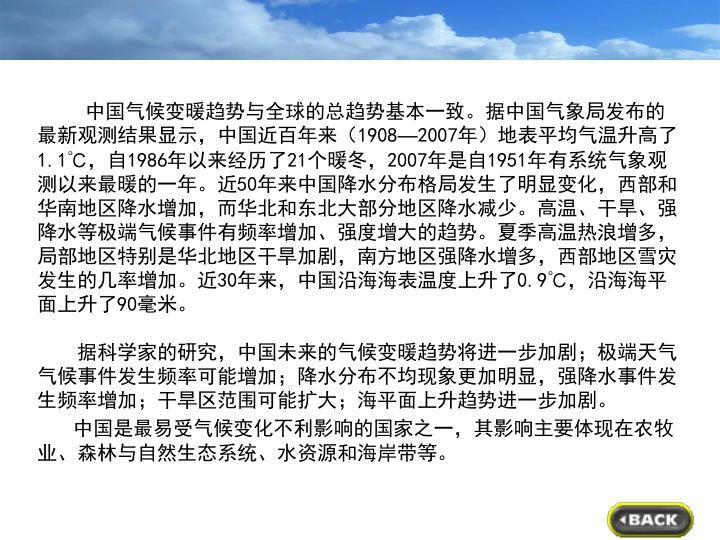 中国气候变暖趋势与全球的总趋势基本一致。据中国气象局发布的最新观测结果显示,中国近百年来(