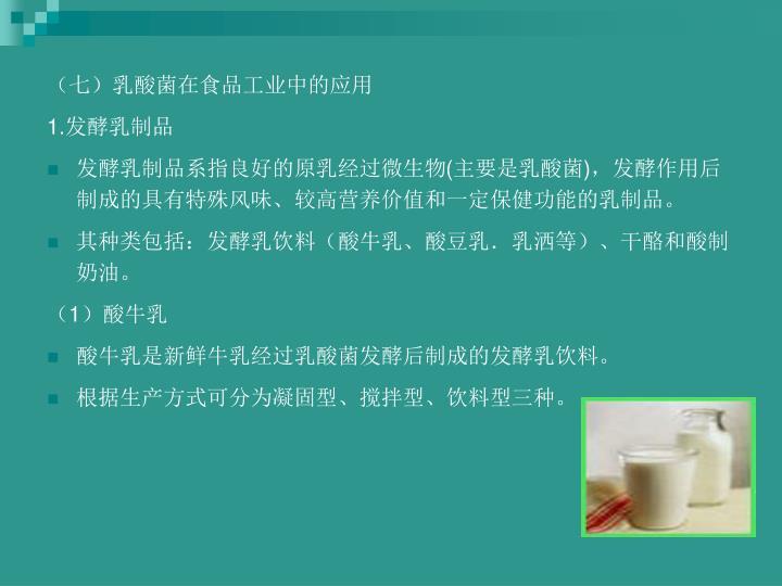 (七)乳酸菌在食品工业中的应用