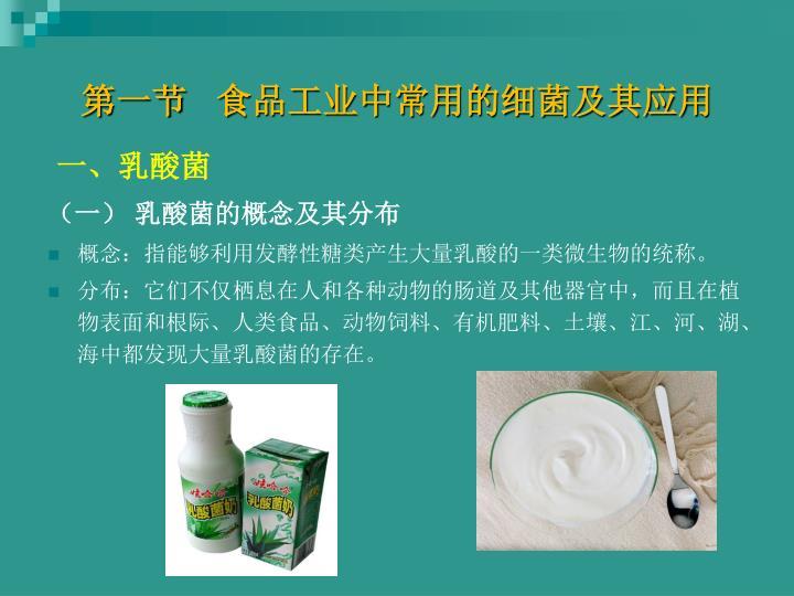 第一节   食品工业中常用的细菌及其应用