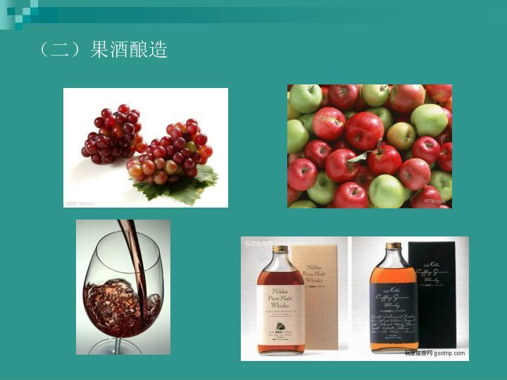 (二)果酒酿造