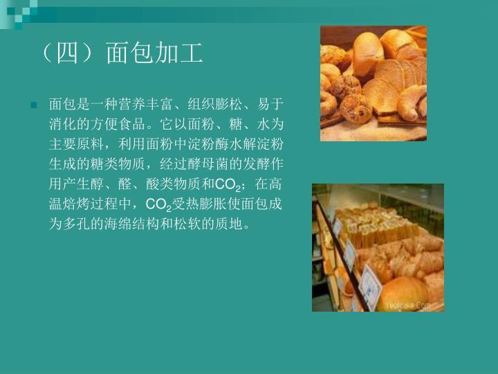 (四)面包加工