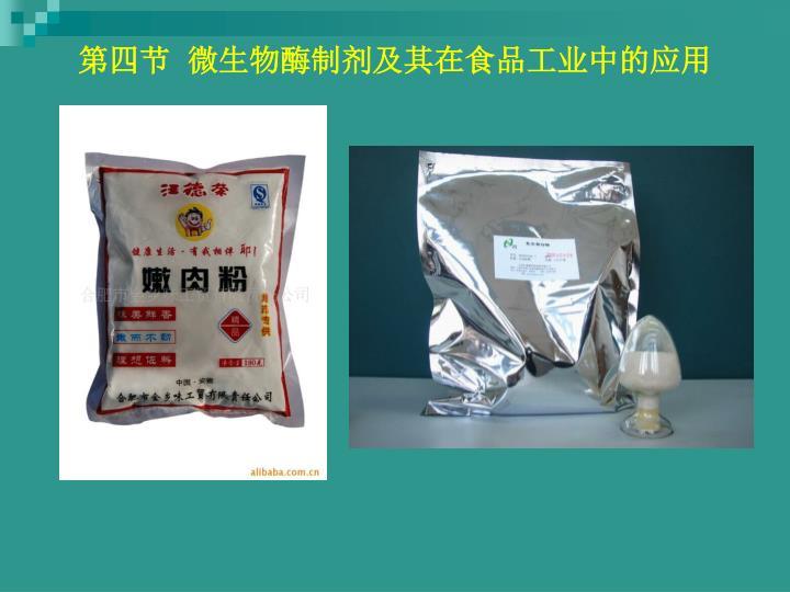 第四节  微生物酶制剂及其在食品工业中的应用