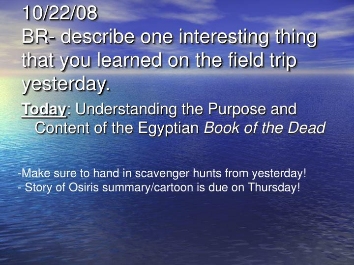 10 22 08 br describe one interesting thing that you learned on the field trip yesterday
