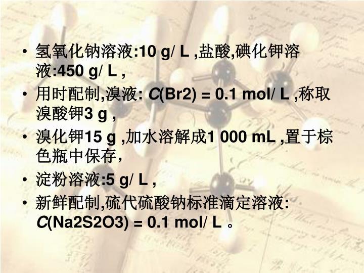 氢氧化钠溶液