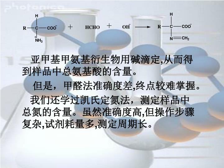 亚甲基甲氨基衍生物用碱滴定