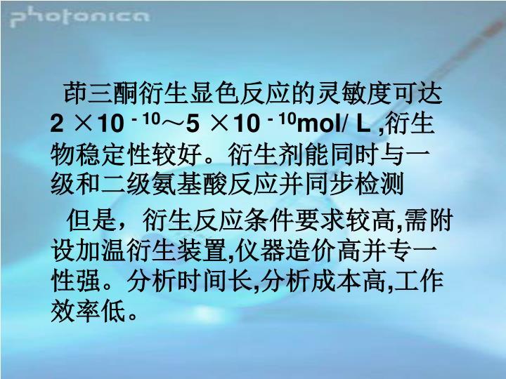 茚三酮衍生显色反应的灵敏度可达