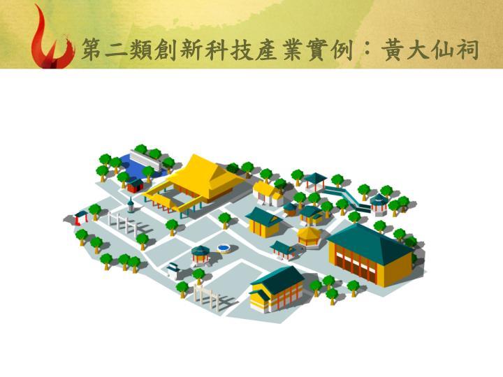 第二類創新科技產業實例:黃大仙祠