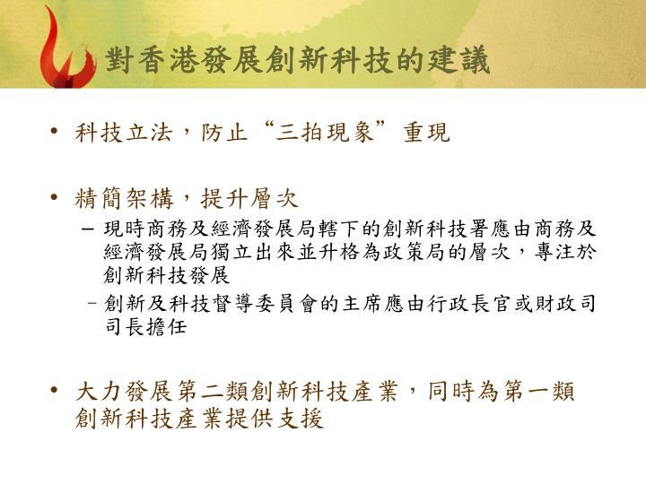 對香港發展創新科技的建議