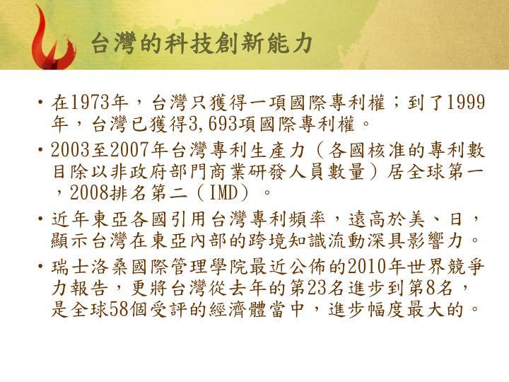 台灣的科技創新能力