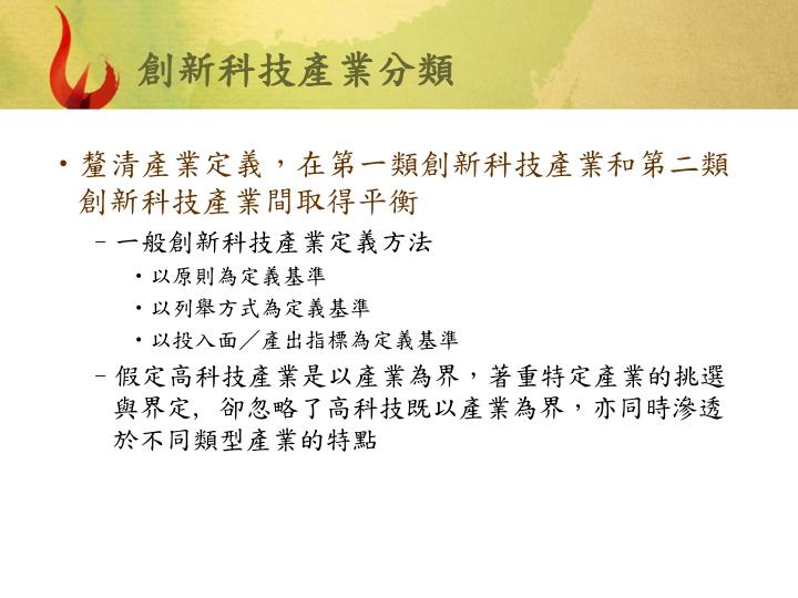 創新科技產業分類