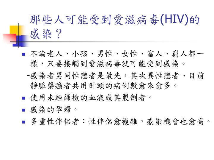 那些人可能受到愛滋病毒