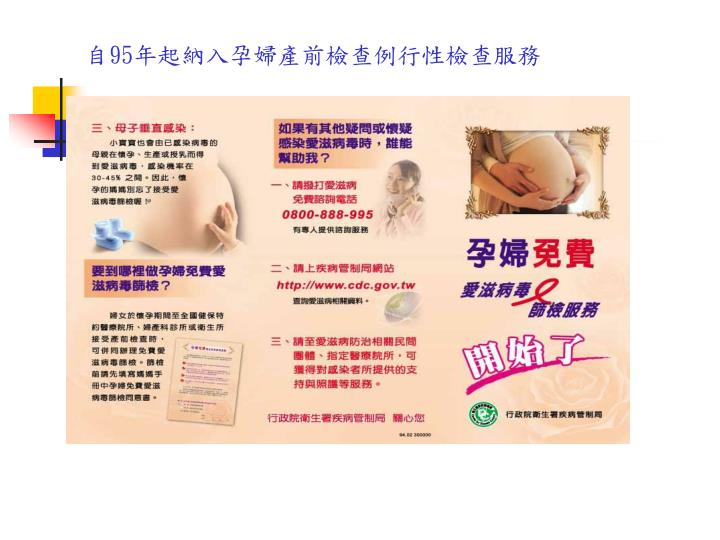 自95年起納入孕婦產前檢查例行性檢查服務