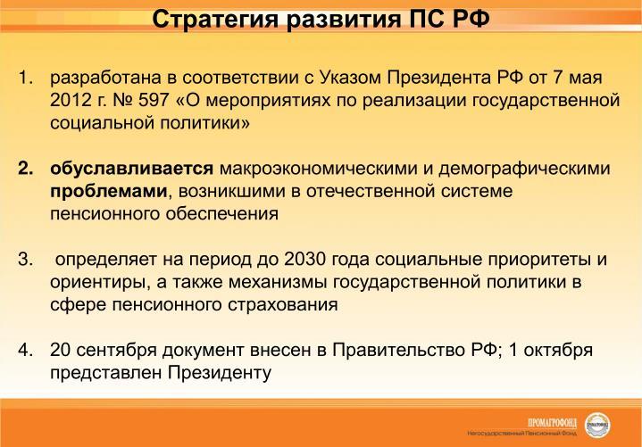 Стратегия развития ПС РФ