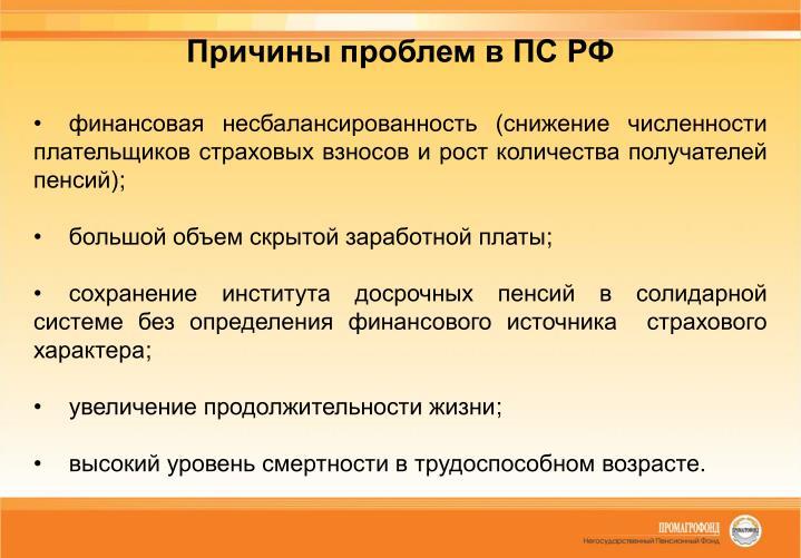 Причины проблем в ПС РФ