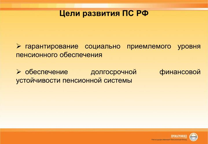 Цели развития ПС РФ
