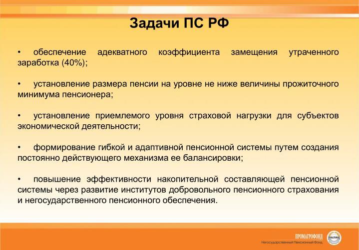 Задачи ПС РФ