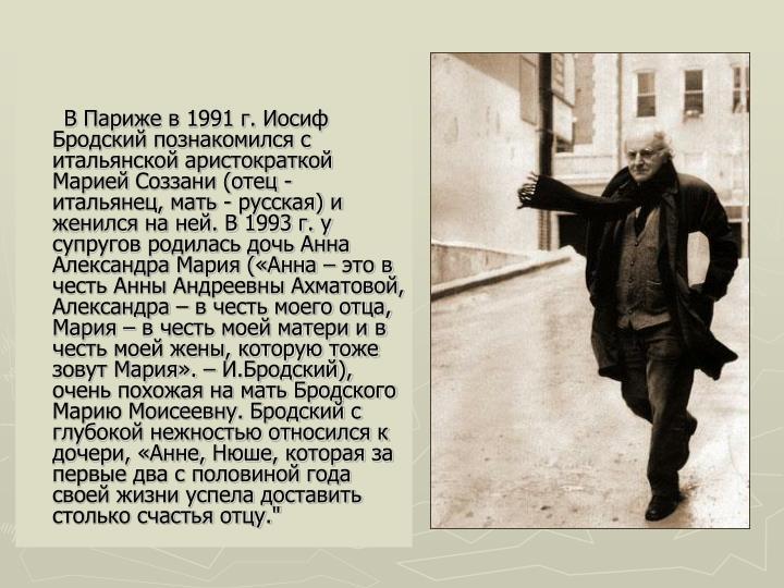 В Париже в 1991 г. Иосиф Бродский познакомился с итальянской аристократкой Марией