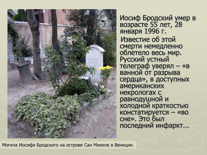 Иосиф Бродский умер в возрасте 55 лет, 28 января 1996 г.