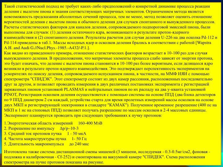 -               .        ,   ,                  .      ,    ,    : (1)   ,    -   (2)  .      U-226    d-112  Pd-114   .1.            [Wapstra A.H. and Audi G.//Nucl.Phys.-1985.-A432/-P.1.].