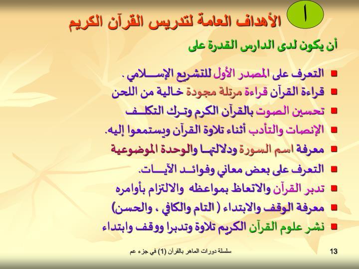 الأهداف العامة لتدريس القرآن الكريم