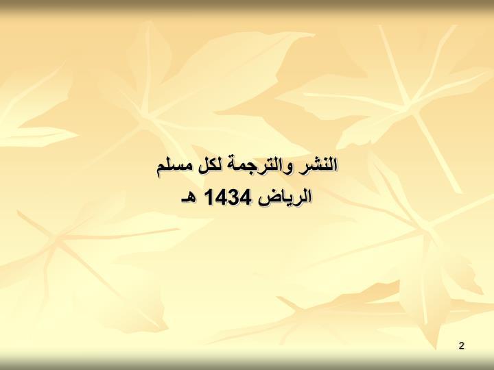 النشر والترجمة لكل مسلم