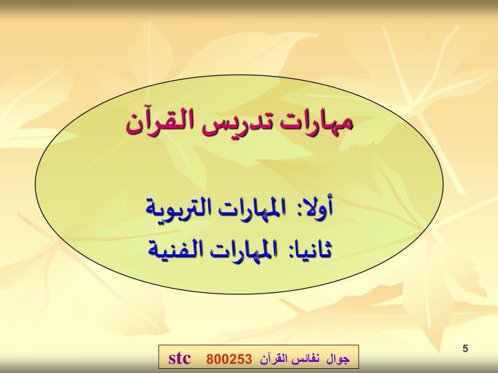 مهارات تدريس القرآن