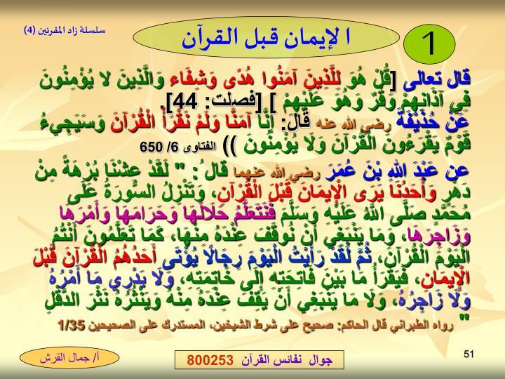 ا لإيمان قبل القرآن