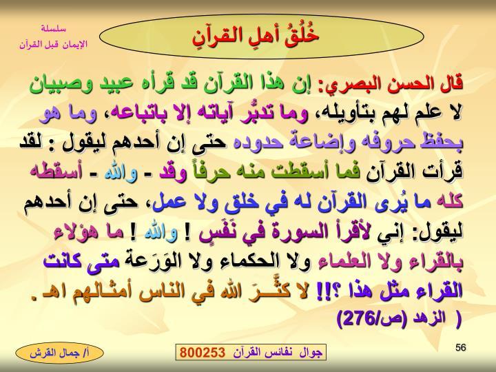 خُلُقُ أهلِ القرآنِ