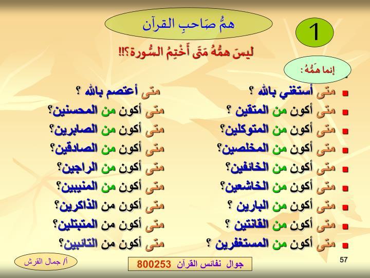 همُّ صَاحبِ القرآن