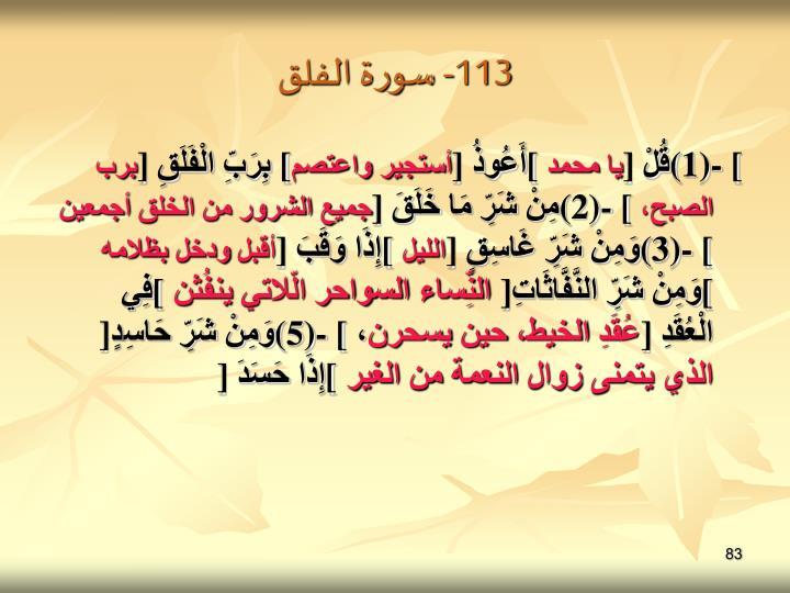 113- سورة الفلق