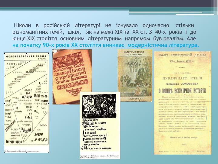 Ніколи   в   російській   літературі   не   існувало   одночасно    стільки різноманітних течій,  шкіл,   як на межі