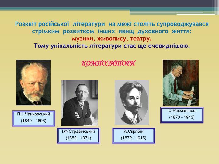 Розквіт російської  літератури  на межі століть супроводжувався стрімким  розвитком  інших  явищ  духовного  життя