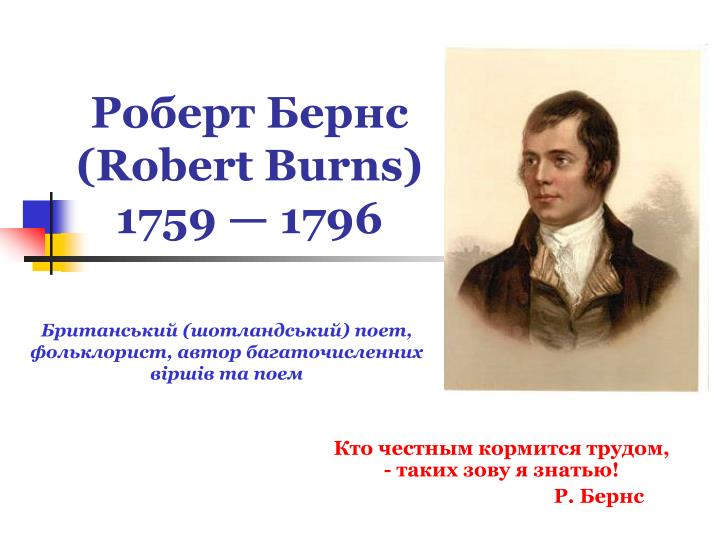 Robert burns 1759 1796