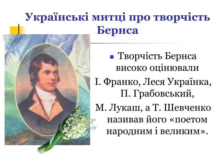 Українські митці про творчість Берн