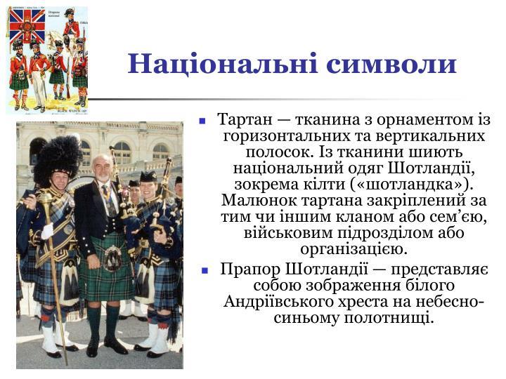 Національні символи